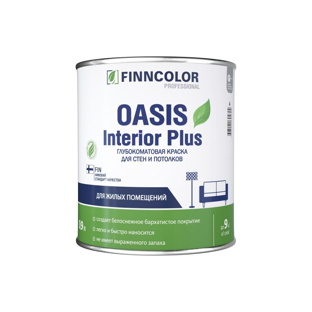 Краска водно-дисперсионная для стен и потолков Finncolor Oasis Interior Plus, 700001249_cfg