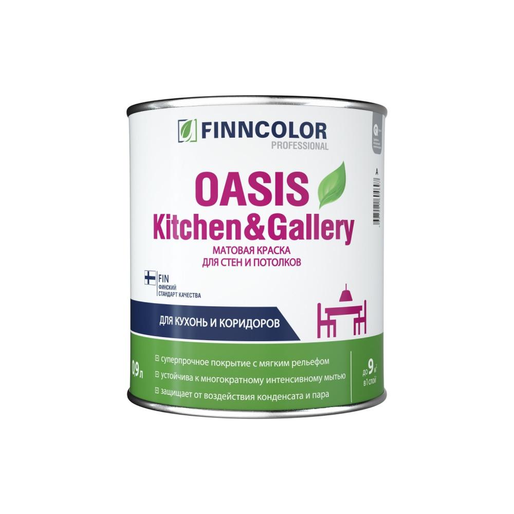 Краска водно-дисперсионная для стен и потолков Finncolor Kitchen&Gallery, 700001252_cfg
