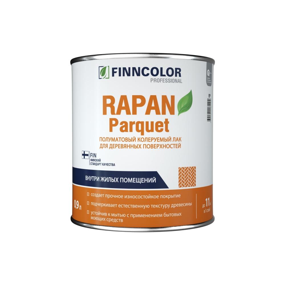 Лак паркетный алкидно-уретановый Finncolor Rapan Parquet, полуматовый, 700006903_cfg