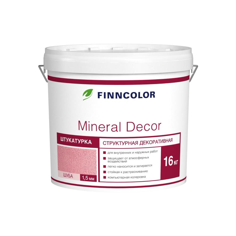 Штукатурка структурная декоративная Finncolor Mineral Dеcor с эффектом шуба, 700010652_cfg