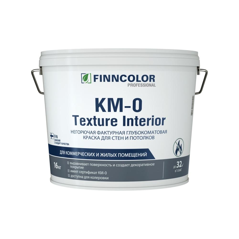 Краска водно-дисперсионная фактурная интерьерная Finncolor KM-0 Texture Interior, 710012223_cfg